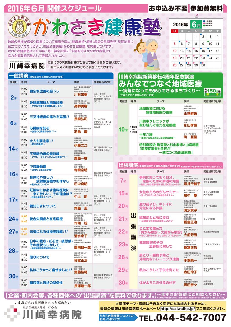 かわさき健康塾2016年6月