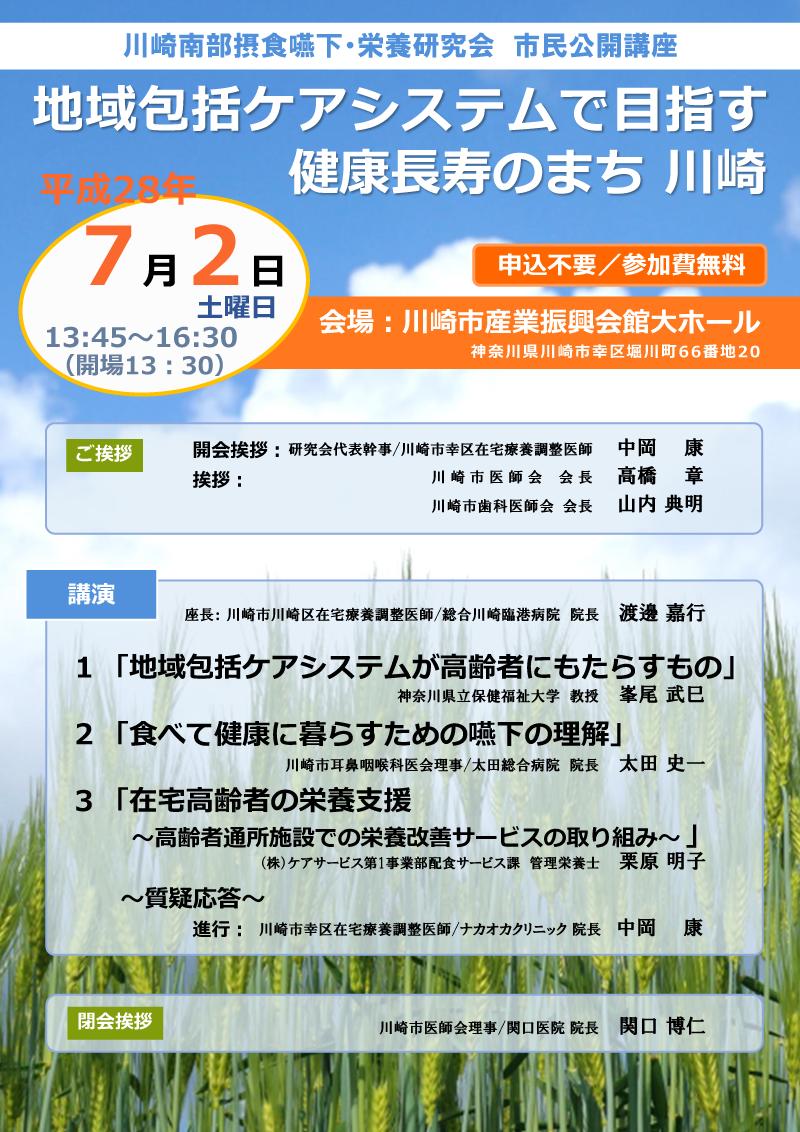 地域包括ケアシステムで目指す健康長寿のまち 川崎