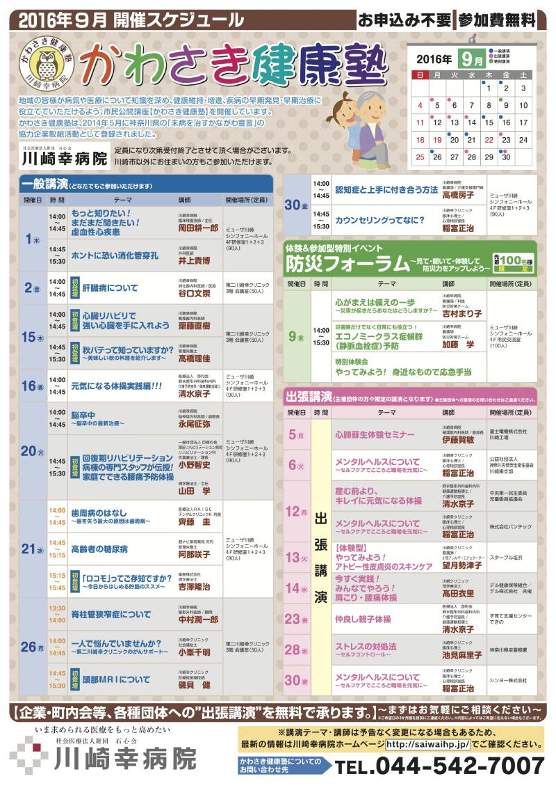 かわさき健康塾2016年9月