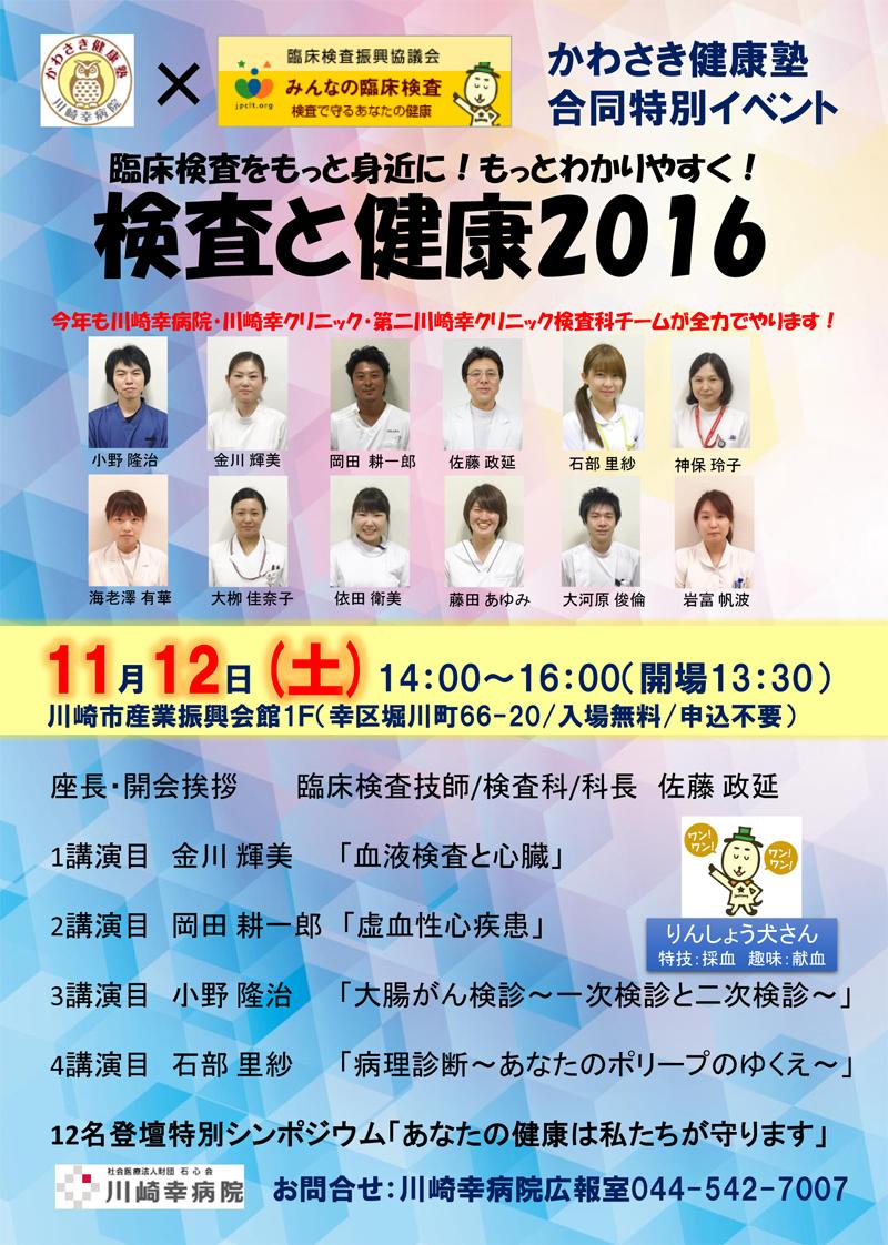 検査と健康2016