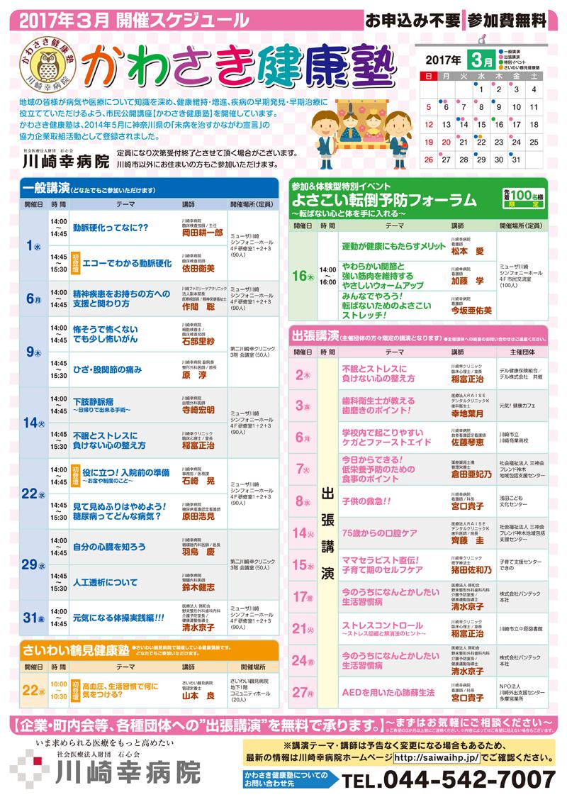ptreco_kawasaki_201702_3_1