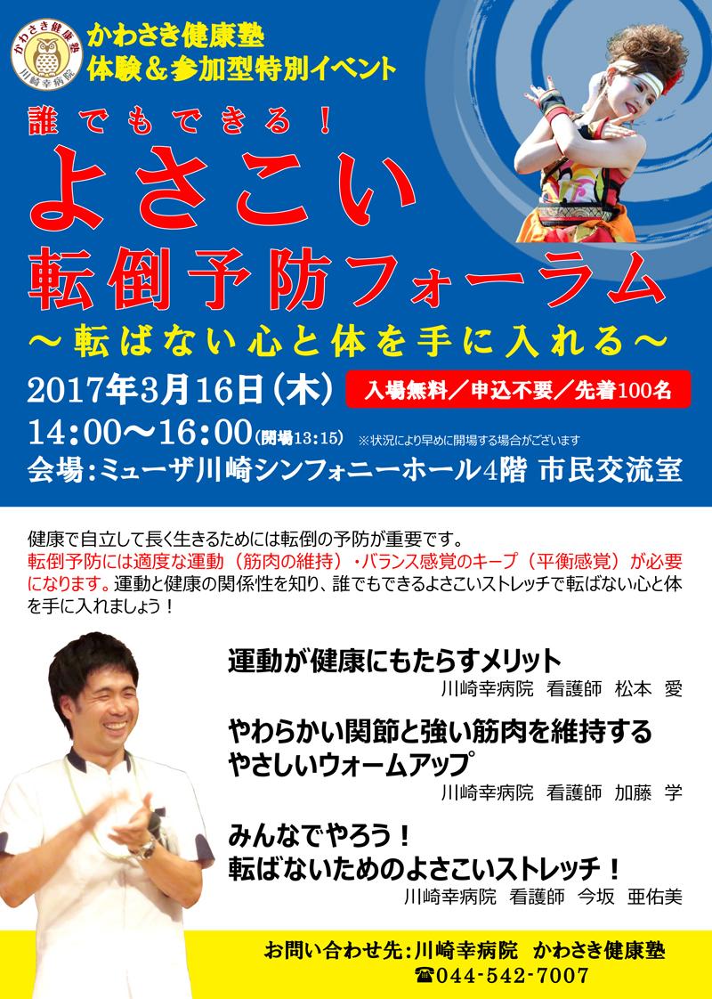 ptreco_kawasaki_201702_3_2