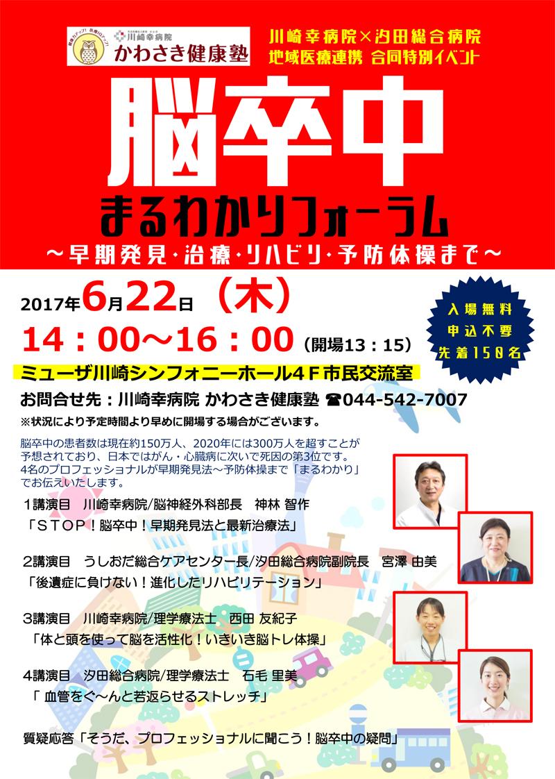 かわさき健康塾2017.6